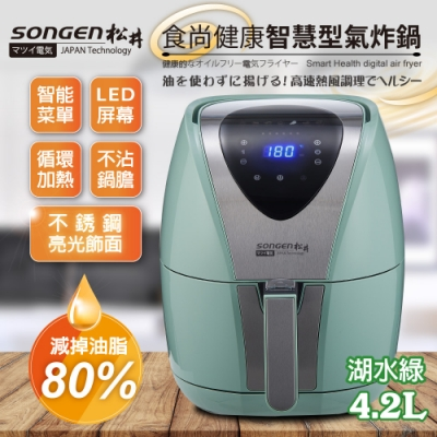 SONGENまつい松井 食尚健康智慧型氣炸鍋SG-350AF(G)(不銹鋼亮光飾面)