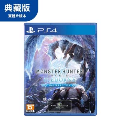 (預購) PS4 魔物獵人 世界:Iceborne 亞洲中文主程式同捆典藏版