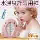 iSFun 嬰兒用品 沐浴輔助水溫度計兩用款 多款可選 product thumbnail 1