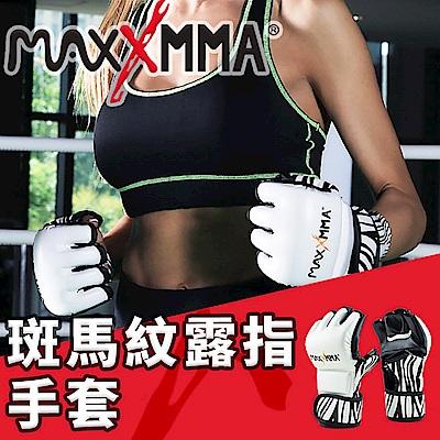 MaxxMMA 斑馬紋露指手套/散打/搏擊/格鬥/拳擊手套