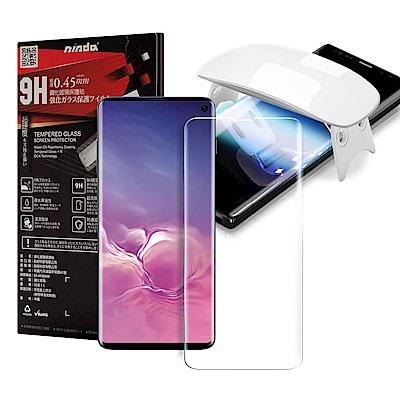 NISDA for 三星 Galaxy S10E 滴膠版3D玻璃保護貼 -附UV固化燈