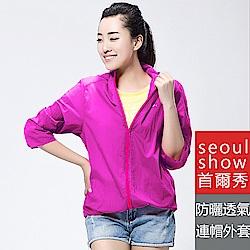 seoul show首爾秀 男女防潑水防曬透氣連帽外套 女款紫色