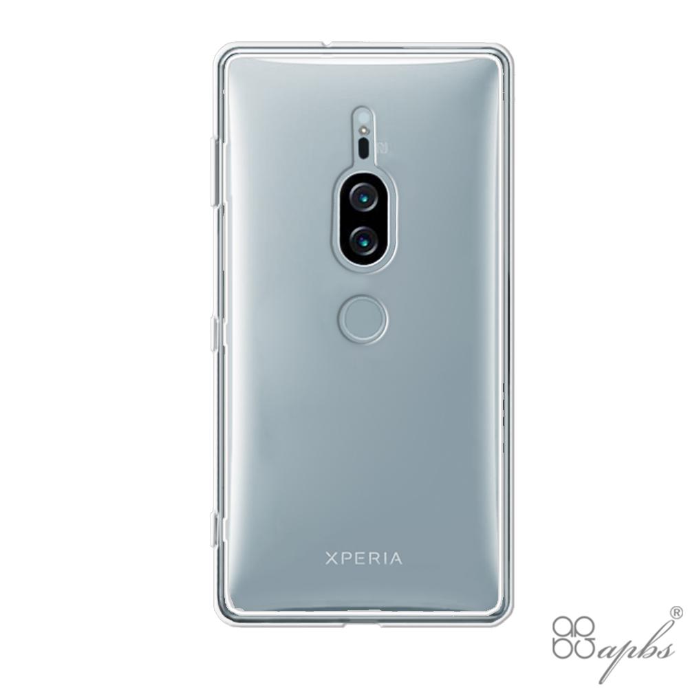 Sony Xperia XZ2 Premium 防震雙料手機殼