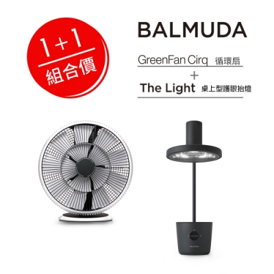 BALMUDA The Light太陽光LED檯燈+GreenFan Cirq循環扇