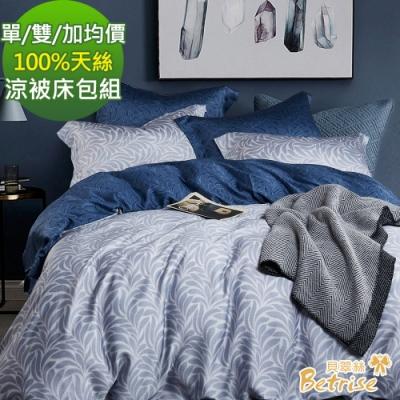 (贈鋪棉涼被1入) Betrise 100%純天絲枕套床包組-單/雙/大均一價