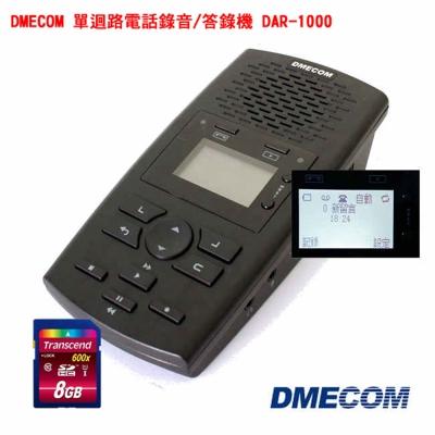 DMECOM 單迴路電話錄音/答錄機 DAR-1000