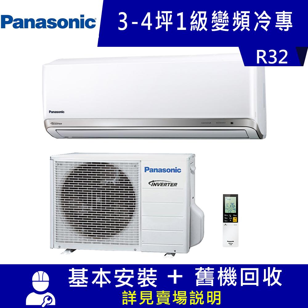 國際牌 3-4坪 1級變頻冷專冷氣 CS-PX22FA2+CU-PX22FCA2 頂級旗艦