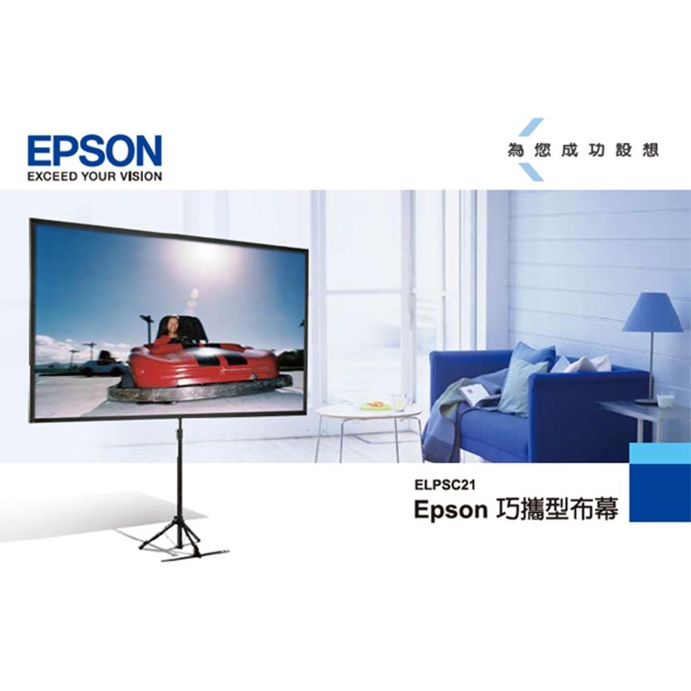EPSON 80吋(16:9)巧攜式布幕 ELPSC21B