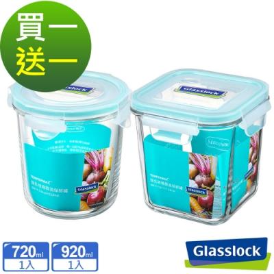 (買一送一)Glasslock 強化玻璃微波保鮮罐2件組