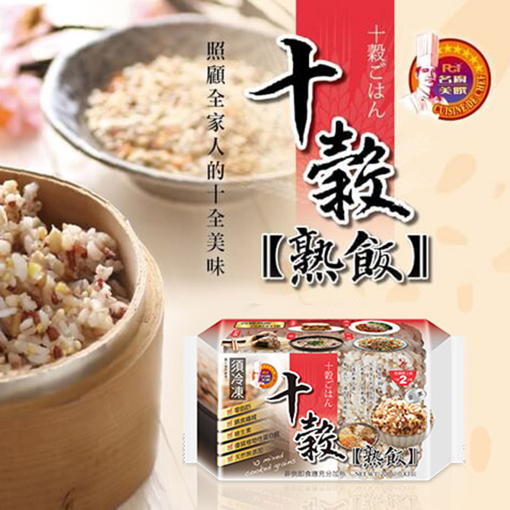 任選名廚美饌 十榖熟飯(3入/袋)
