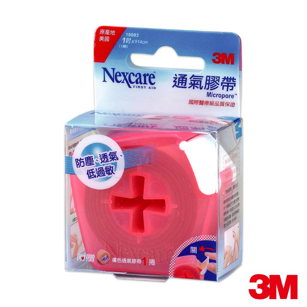 3M Nexcare 膚色通氣膠帶透氣膠帶貼心即用包19003 (1吋1捲入)