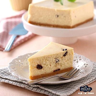 米迦 蘭姆葡萄重乳酪(葷食)650g±5%x3