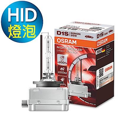 OSRAM 66140XNL D1S 4500K 加亮200% HID燈泡 公司貨