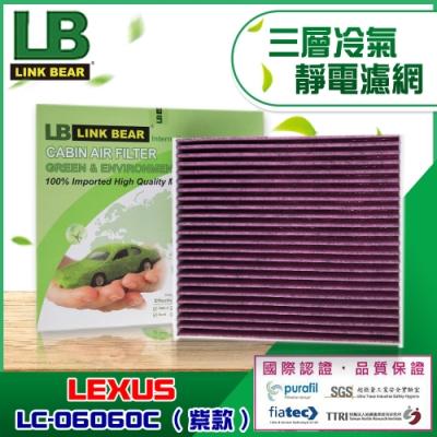 【LINK BEAR】汽車空調 三層冷氣靜電濾網 (紫款)