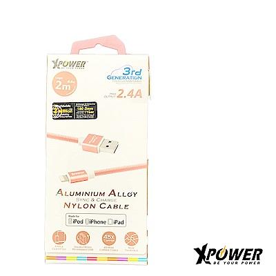 Xpower第三代2m Lightning USB 傳輸線-玫瑰金