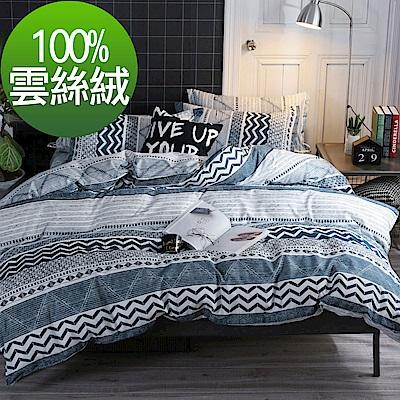 La Lune 台灣製經典超細雲絲絨雙人加大床包枕套3件組 蘊藍