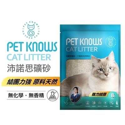 PET KNOWS 沛諾思貓砂 #礦砂系列 - 不規則自然顆粒 (8L) 2入優惠組