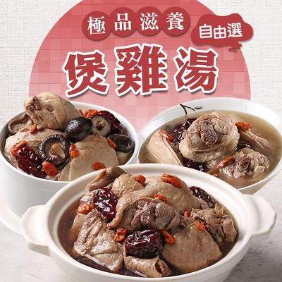 【愛上美味】暖心煲雞湯 任選5包組(500g±10%/固形物175g)