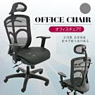 【A1】亞力士全網多功能電腦椅/辦公椅-箱裝出貨(黑色1入)