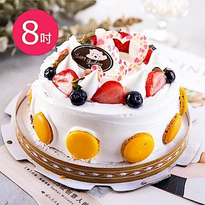預購-樂活e棧-生日快樂蛋糕-馬卡龍幻想曲蛋糕(8吋/顆,共1顆)