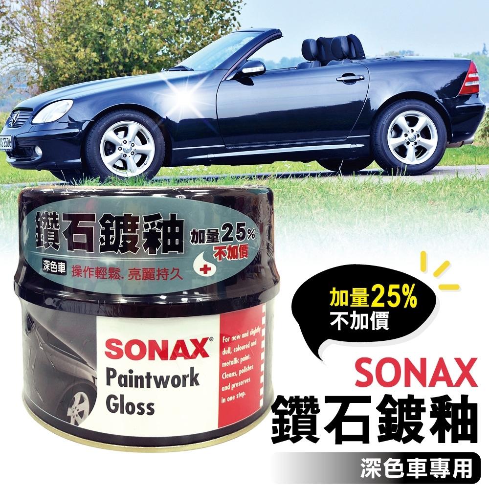 SONAX 鑽石鍍釉-深色車500ml-急速配