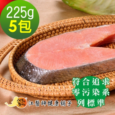 江醫師魚鋪子 追求零污染野生秋鮭輪切(225g)x5包