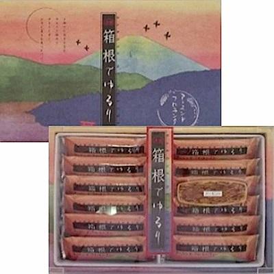 丸三 箱根杏仁酥船型餅乾禮盒(90g)