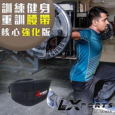 LEXPORTS 專業重量訓練健身腰帶(核心強化版) 舉重腰帶/ 健身腰帶