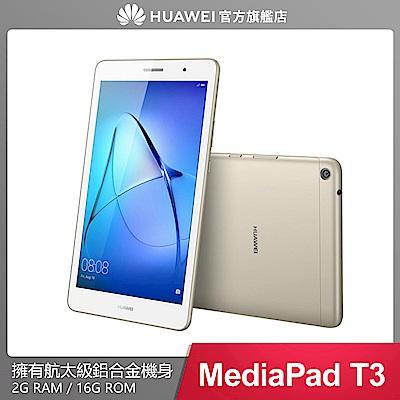 HUAWEI 華為 MediaPad T3 8吋四核心2G 16G 親子平板-金色