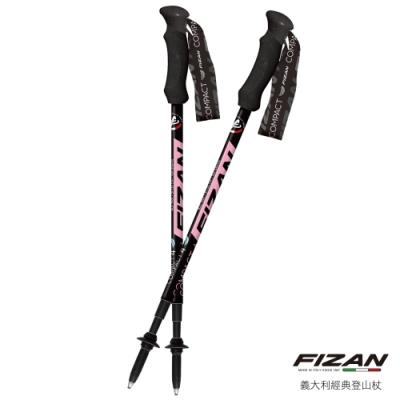 【義大利 FIZAN】超輕四節式健行登山杖2入特惠組 粉紅