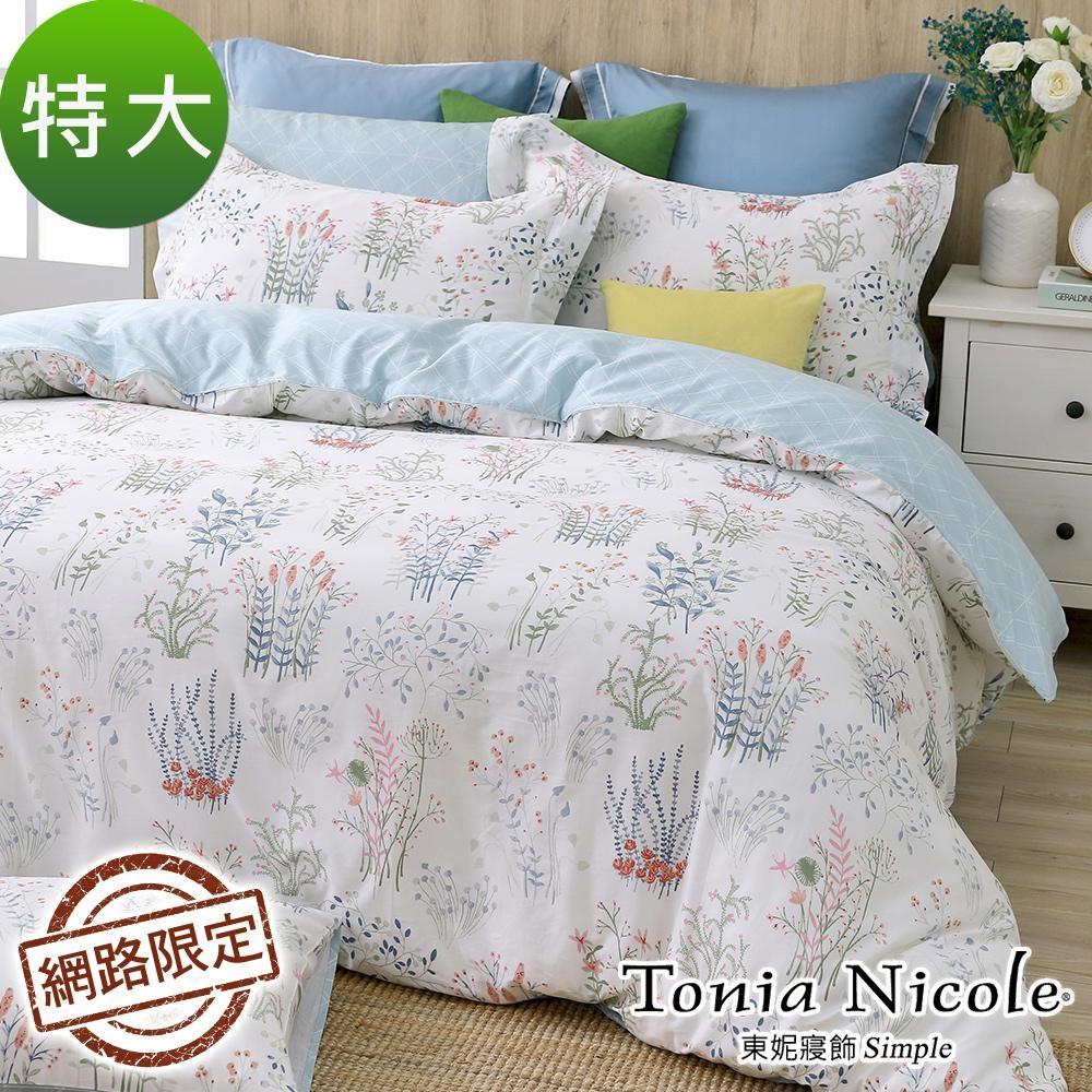 Tonia Nicole東妮寢飾 花草枝戀100%精梳棉兩用被床包組(特大)