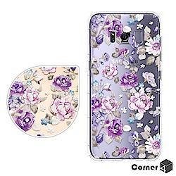 Corner4 Samsung Galaxy S8 奧地利彩鑽防摔手機殼-紫薔薇
