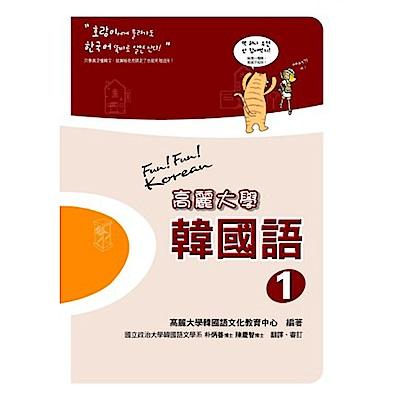 高麗大學韓國語(1)(附二片MP3)