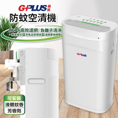 GPLUS拓勤 FA-B001 小白防蚊空氣清淨機(特仕版)