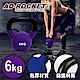 【AD-ROCKET】頂級鑄鐵壺鈴 KettleBell 6公斤 紫色 product thumbnail 2