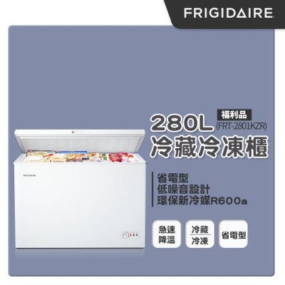 Frigidaire富及第 280L 商用等級冷藏冷凍櫃 FRT-2801KZR 福利品