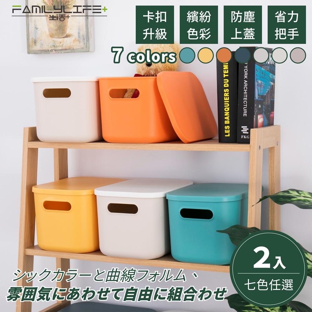 FL 生活+ 撞色系可疊加附蓋可提收納盒-小(2入)-臥室,浴室,野餐,露營,廚房,客廳,桌上