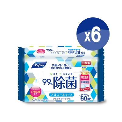 Refine酒精舒柔濕巾60抽1入*6包/組 日本原裝進口