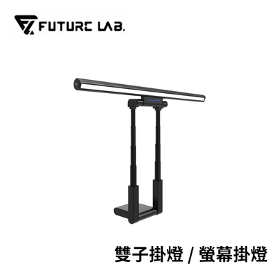 Future Lab. 未來實驗室 T-Lamp 雙子掛燈