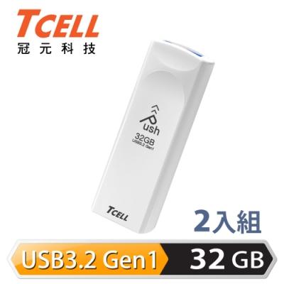 TCELL 冠元 USB3.2 Gen1 32GB Push推推隨身碟(珍珠白) 2入組