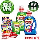 【超值組】Persil 寶瀅洗衣凝露+護色洗衣凝露 加贈體驗包+馬桶清潔球