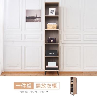 時尚屋 奧爾頓橡木1.3尺開放衣櫃 寬40x深60x高197cm