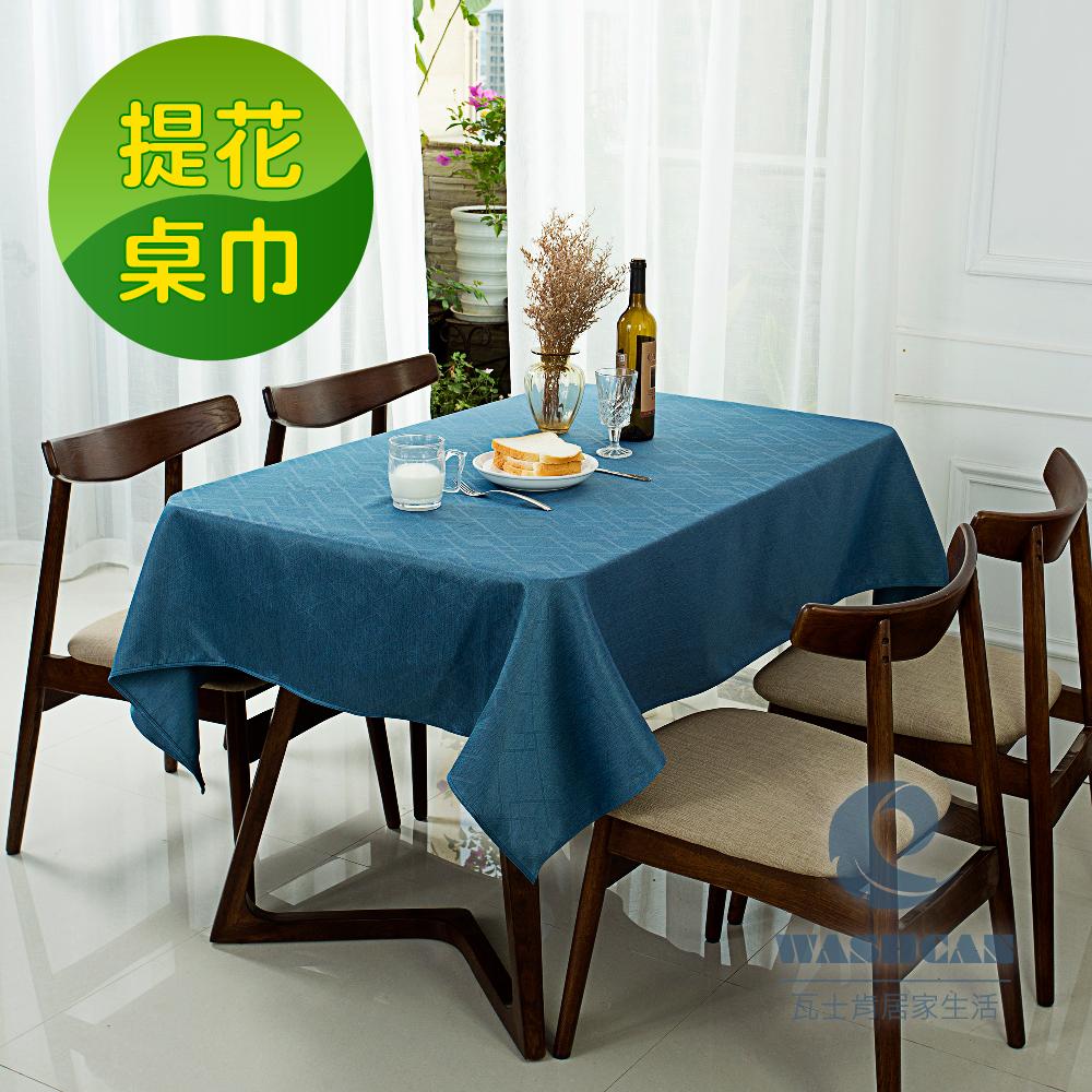 Washcan瓦士肯 輕奢提花桌巾  菱格-灰藍 138*180cm