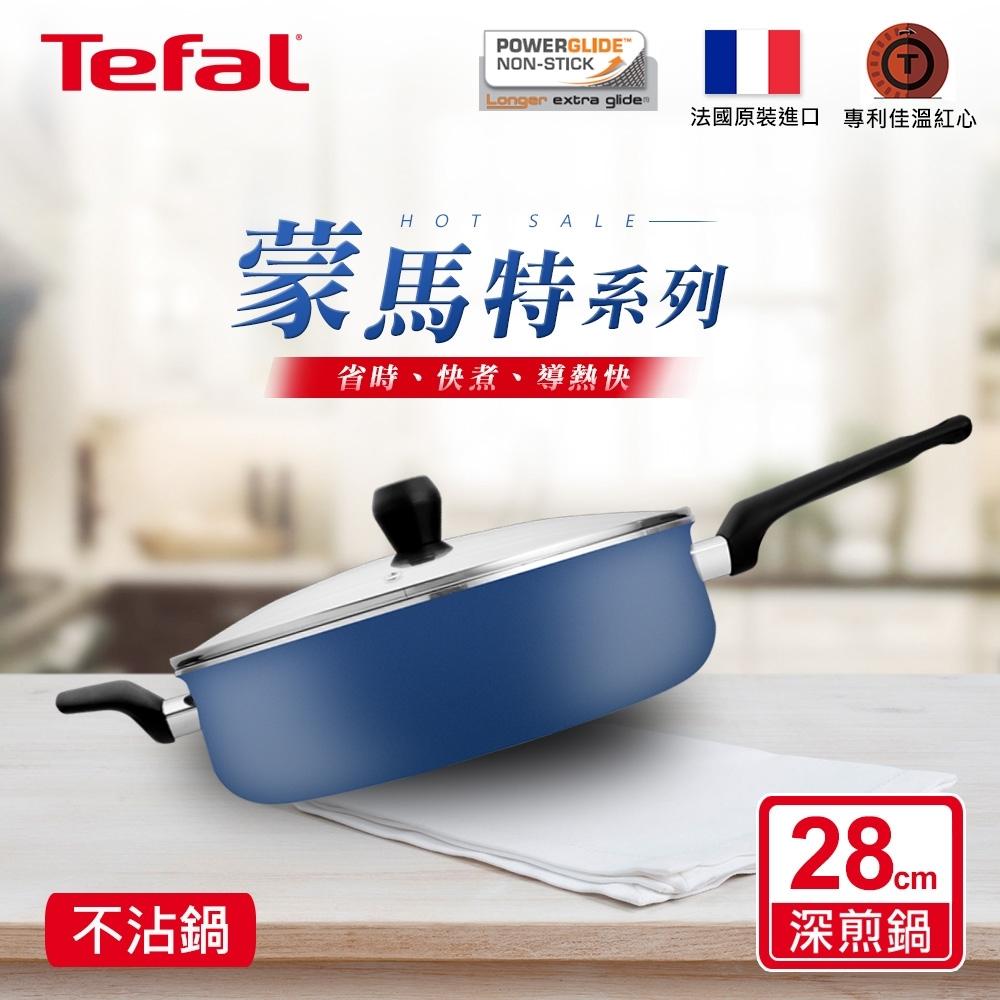 Tefal法國特福 蒙馬特系列28CM不沾鍋深煎鍋 (加蓋)