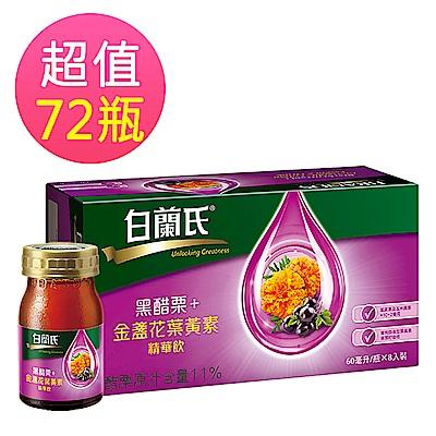 白蘭氏 黑醋栗+金盞花葉黃素精華飲72入(60ml x 8入x 9盒)