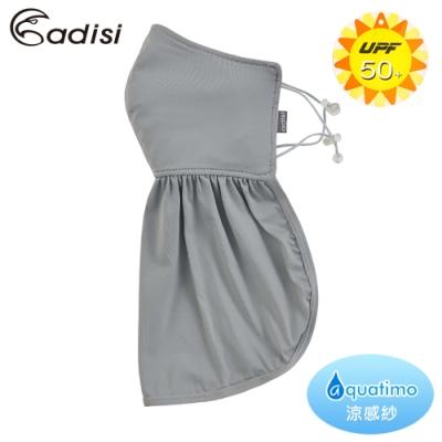 ADISI Aquatimo吸濕涼感抗UV附擋片口罩AS19041 / 中灰