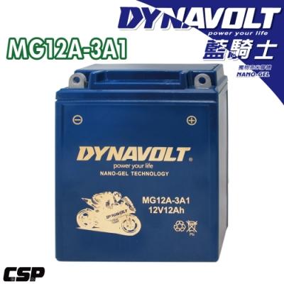 【藍騎士】MG12A-3A1奈米膠體電池/等同YUASA湯淺YB12AL-A
