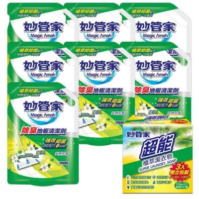 【妙管家】除臭地板清潔劑補充包2000g(7入)+植萃洗衣皂220g(3入)