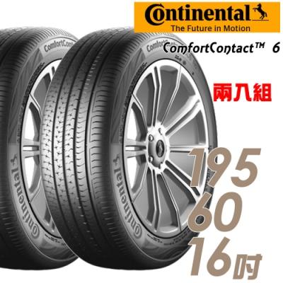 【馬牌】ComfortContact 6 舒適寧靜胎_二入組_195/60/16(CC6)