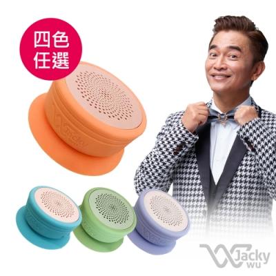 【Jacky Wu】咖啡杯藍牙喇叭  (共四色任選)